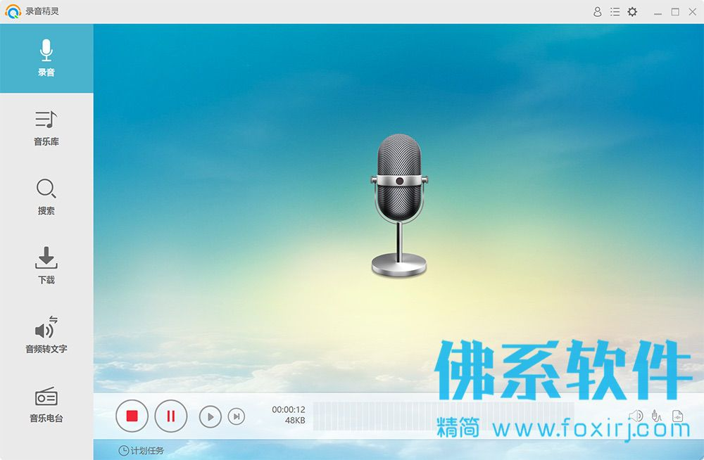 傲软录音精灵Apowersoft Streaming Audio Recorder 中文版