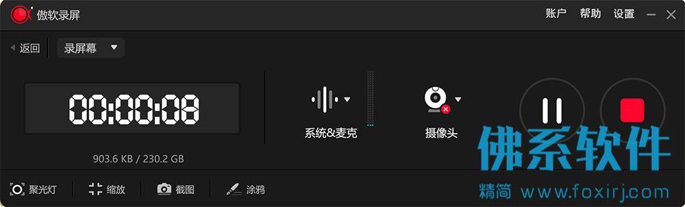 傲软录屏软件ApowerREC Pro 中文版