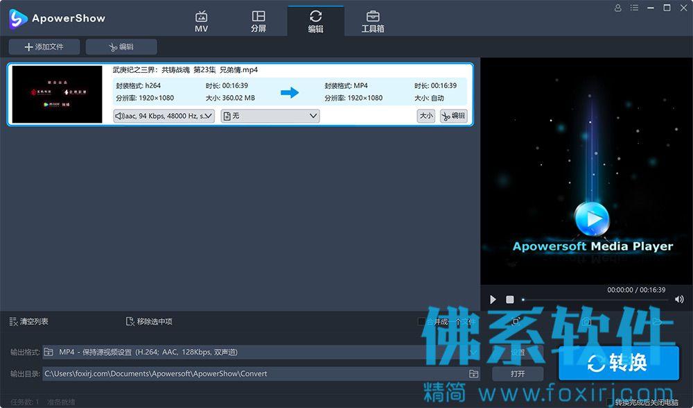 电子相册制作软件ApowerShow 中文版