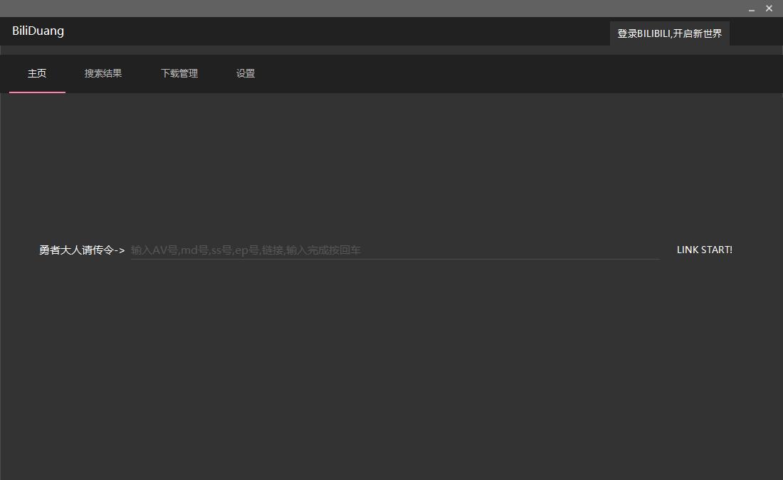 【开源自制】BiliDuang - 哔哩哔哩视频下载器