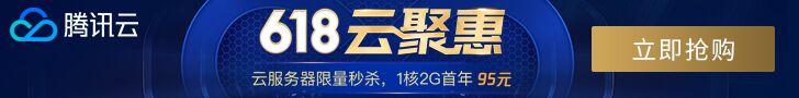 腾讯云6.18超级特价