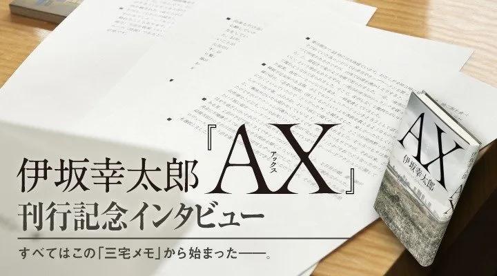 伊坂幸太郎《恐妻家》出版纪念专访