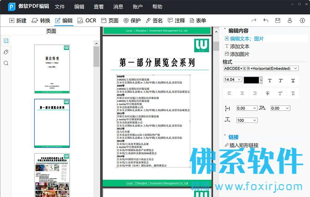 傲软PDF编辑器ApowerPDF 中文便携版