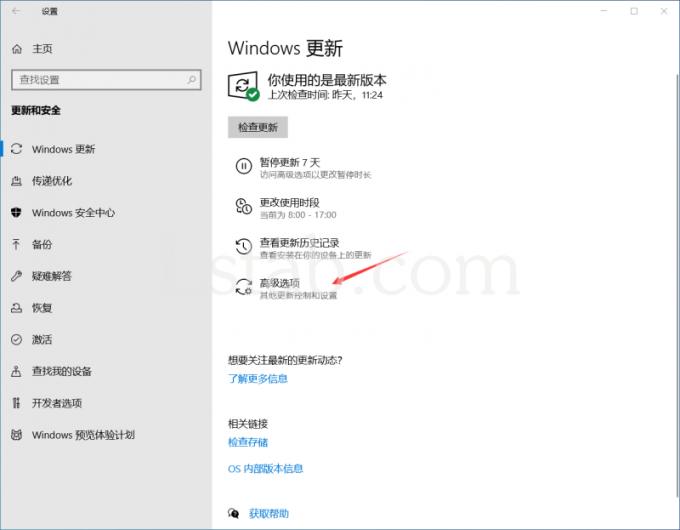 Windows10升级到2004教程 不删数据和软件
