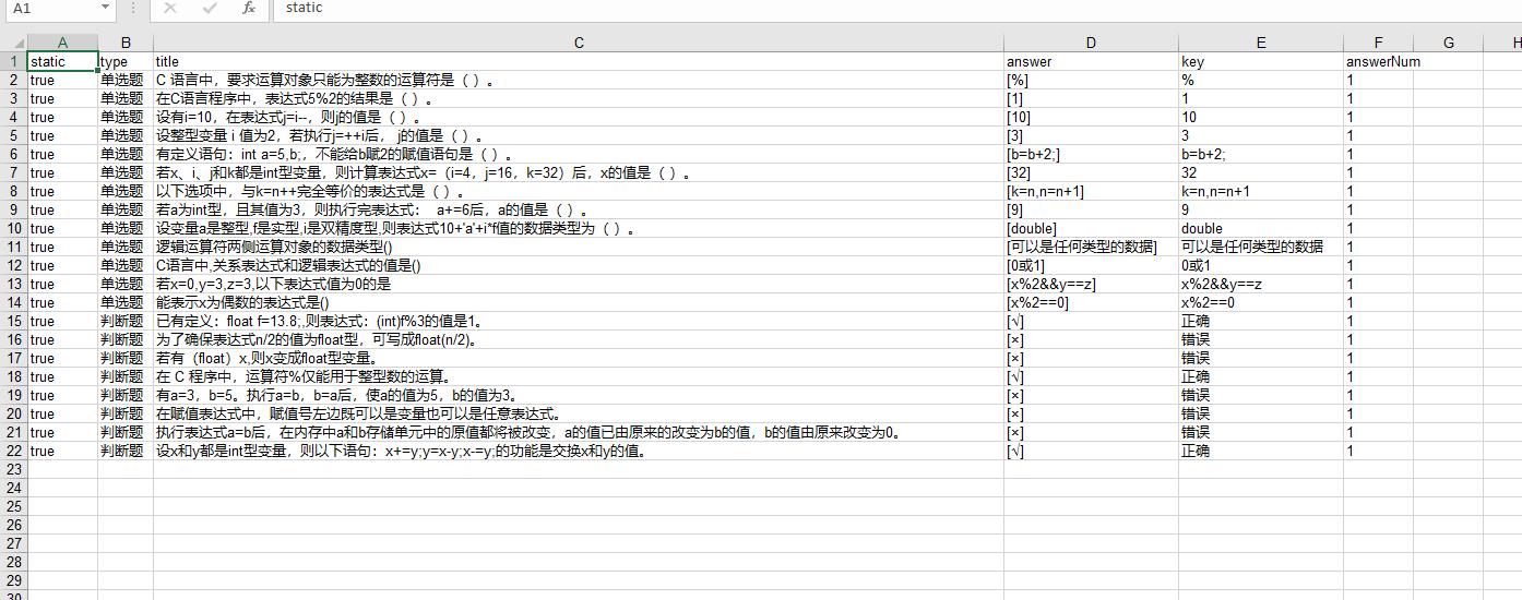 Excel内容界面