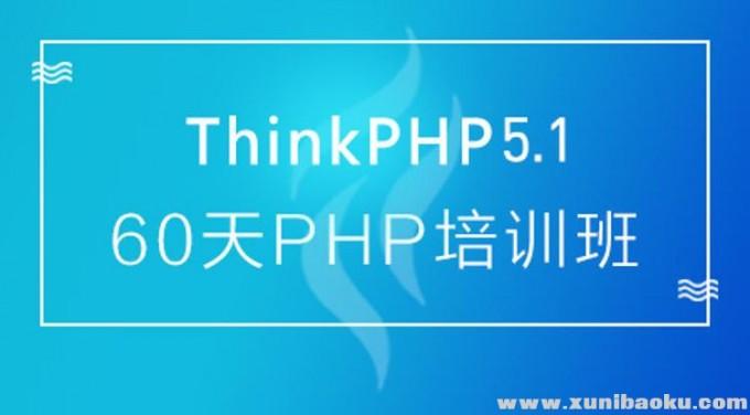 60天成就PHP大牛线上培训班课