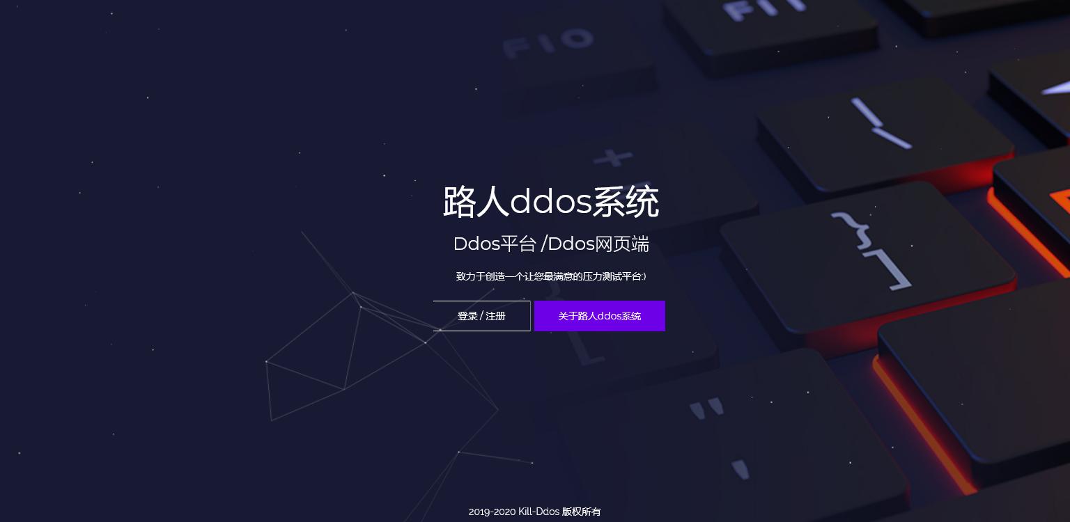 路人DOOS系统源码V1.7.5