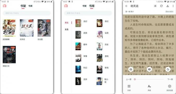 「荔枝阅读」1.1.1安卓无广告免费看小说软件-第1张图片-小冰资源网
