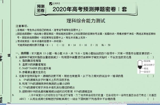 正确教育2020高考理综押题试卷Word文档下载