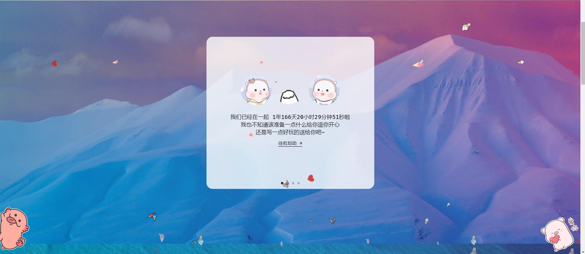 自适应情侣纪念日记录网站源码