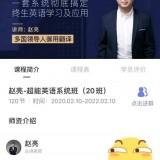 赵亮超能英语全程班,原价3680的课程