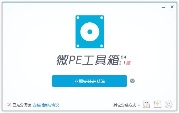 微PE工具箱v2.1官方测试版