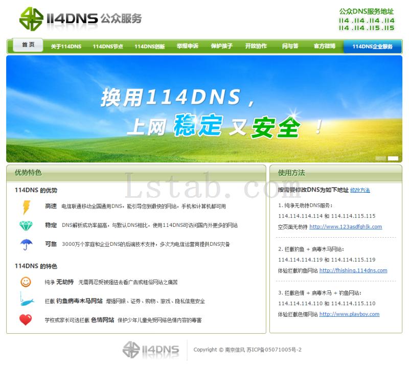 体验国内首家云安全DNS 竟然进入了XX网