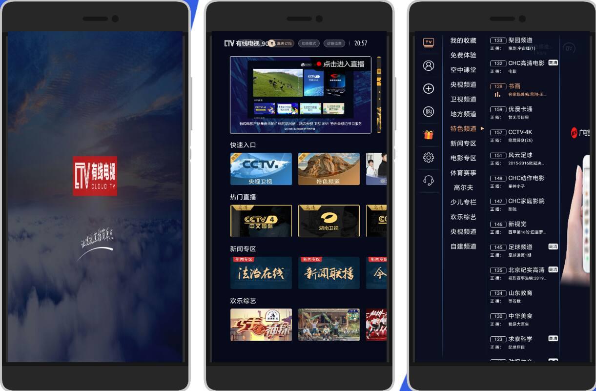 「有线电视TV」3.4.20.5清爽版-支持七天回看-第1张图片-小冰资源网