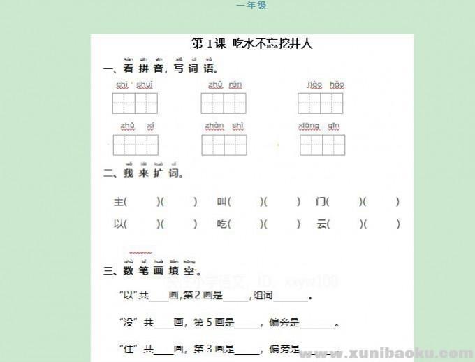 2020春部编版语文1-6年级下册同步练习(附答案)Word文档下载