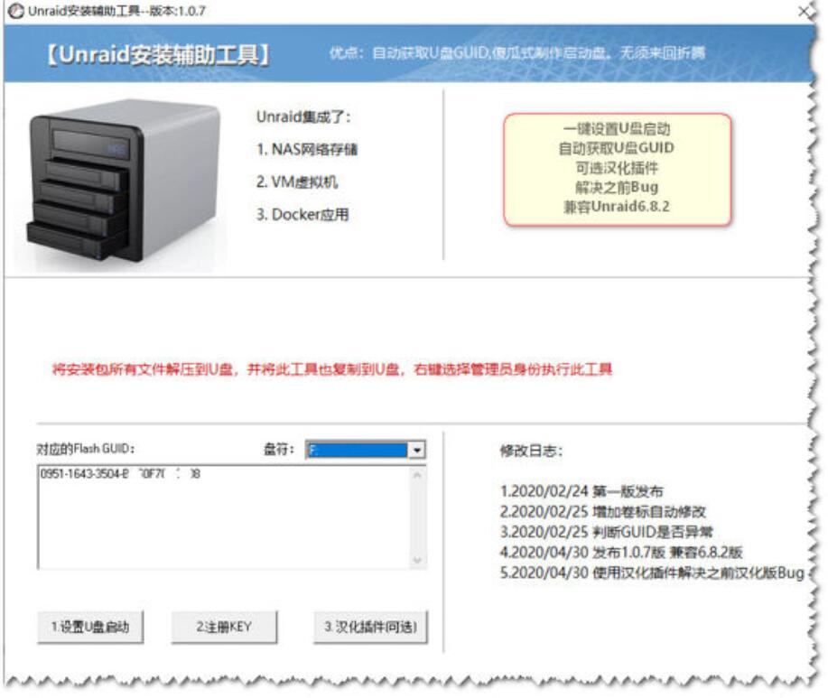 UnRaid Nas系统三合一安装包 开心版6.8.2(转载KoolShare论坛)