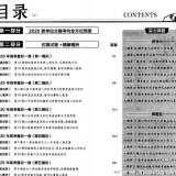 2020高考最后一卷高考理科数学押题卷PDF文档百度网盘下载