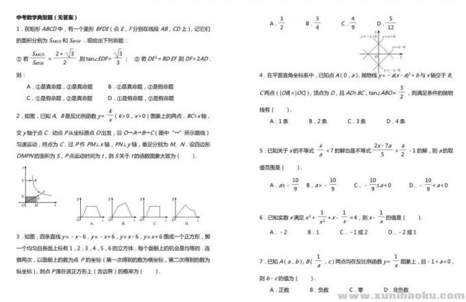 全国中考数学试题精选300题PDF文档下载