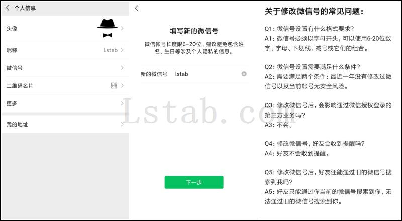 微信官方宣布安卓已支持修改微信号