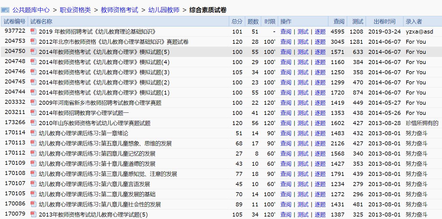 职称外语考试_考试酷——最强在线考试系统的公共题库中心大全 | 暗网世界