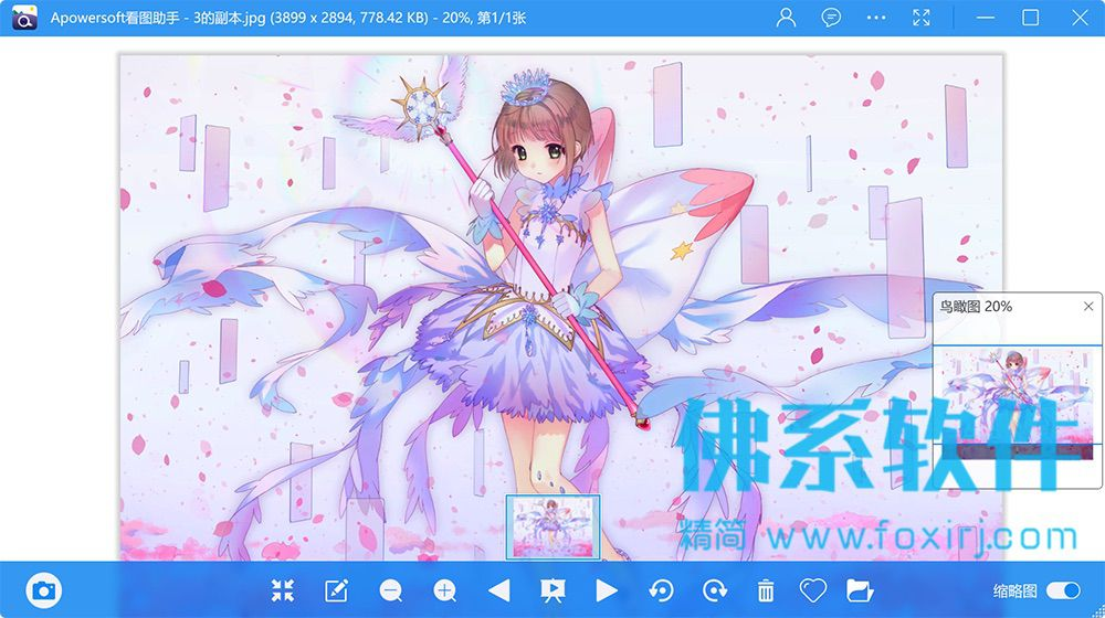 傲软看图助手Apowersoft Photo Viewer 中文版
