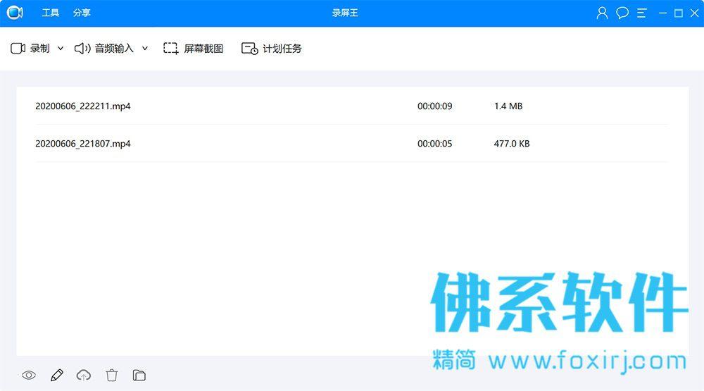 傲软录屏王Apowersoft Screen Recorder Pro 中文版