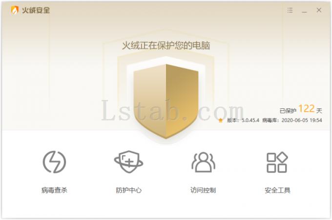 火绒安全v5.0.45附单文件版