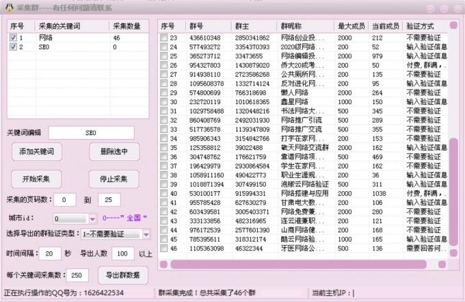 QQ群采集软件v6.22