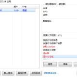QQ加群软件 邮件监控软件v6.26