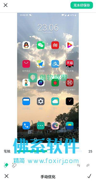 傲软抠图Apowersoft Background Eraser 高级VIP版