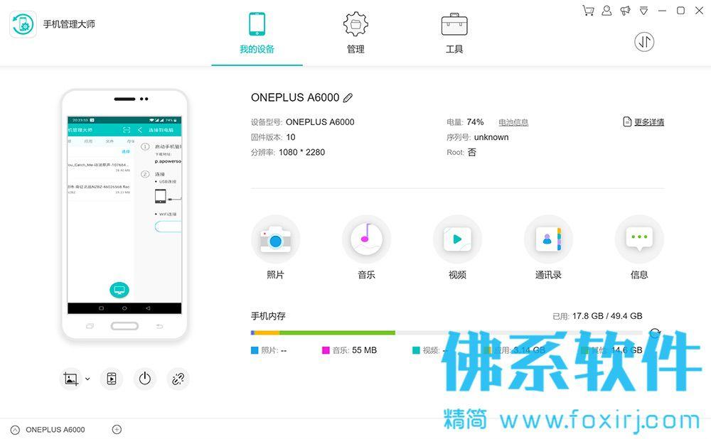 手机管理大师Apowersoft Phone Manager Pro 中文版