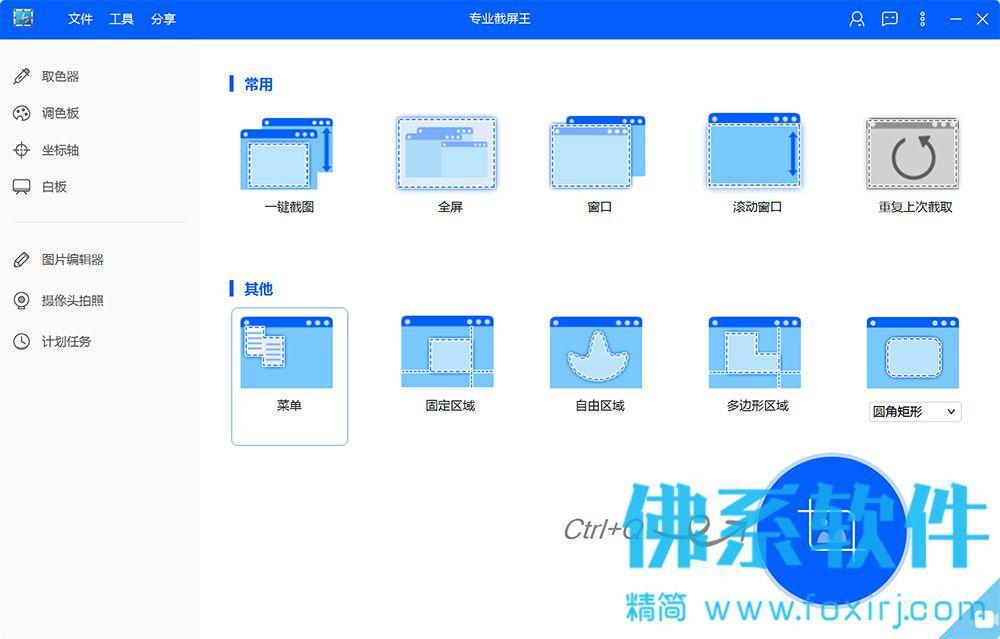 专业截屏王Apowersoft Screen Capture Pro 中文版