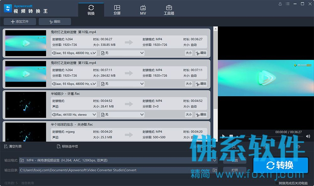 强大的音视频格式转换器 傲软视频转换王Apowersoft Video Converter Studio 中文版