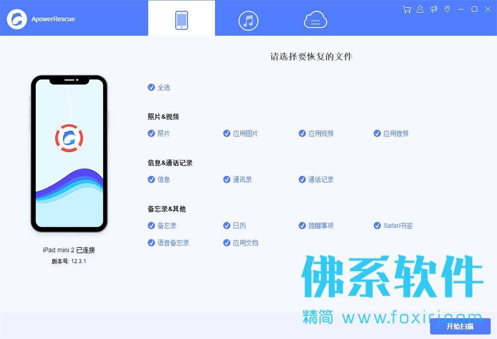 专业iPhone/iPad数据恢复软件ApowerRescue 中文版