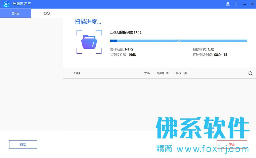 数据恢复王Apowersoft Data Recovery 中文版
