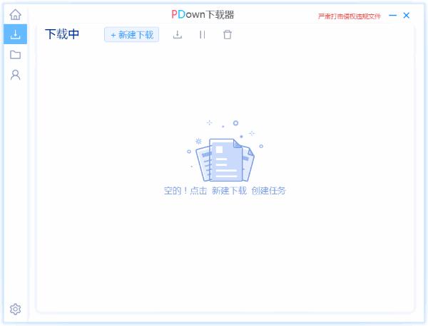 PDown百度网盘不限速免登录下载器