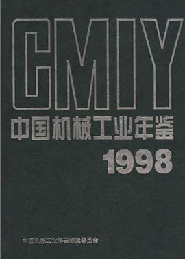 中国机械工业年鉴 1987-1999合集 PDF电子版