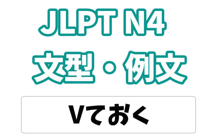 日语中的「~ておく」你真的了解吗?