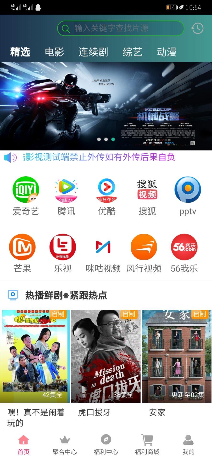 爱蜗影视(V9.3开源)千月对接苹果cms app源码,影视站app源码