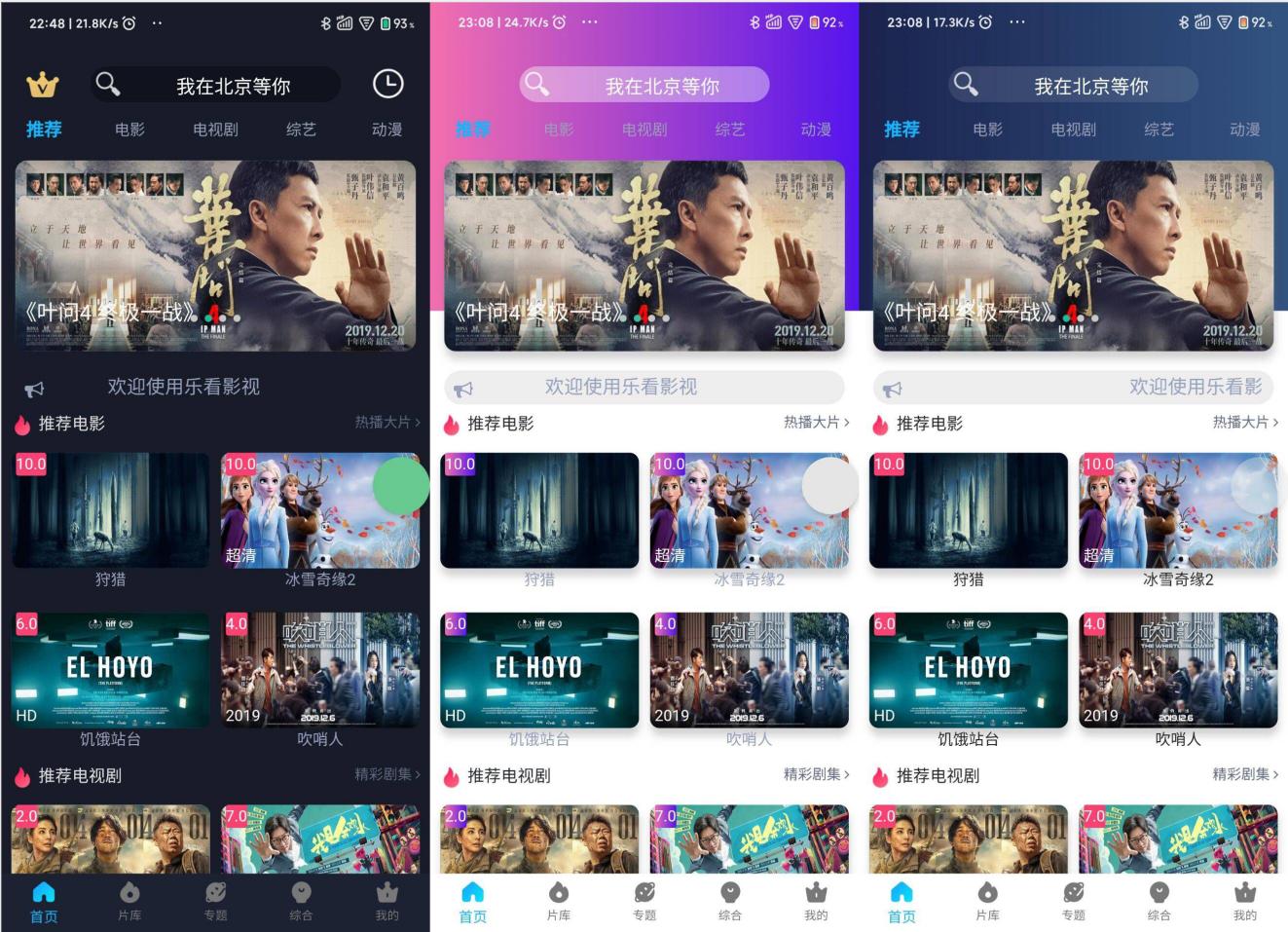 最新苹果cms影视双端 支持多套主题 开心版带详细安装教程,影视app源码下载