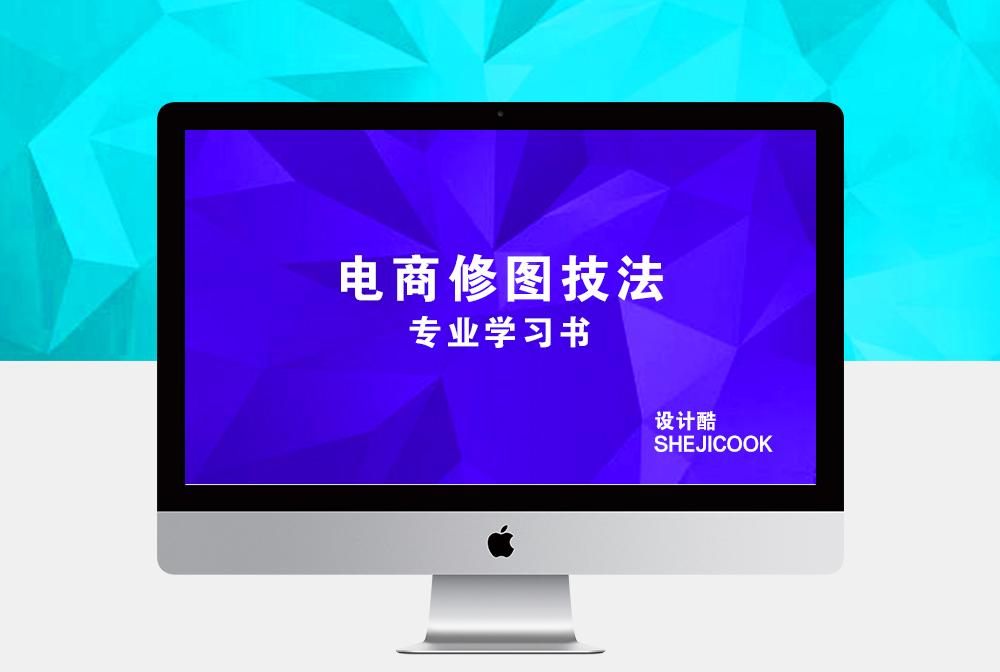 电商专业修图技法学习书高清PDF328页—设计酷COOK