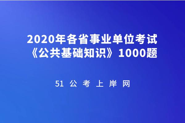 2020年各省事业单位考试《公共基础知识》1000题插图