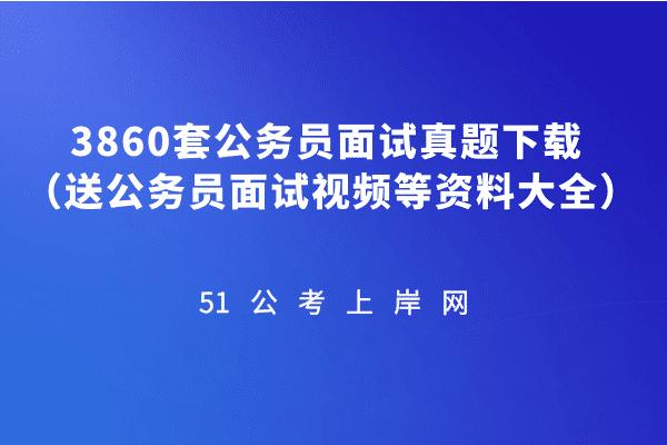 3860套公务员面试真题下载 (送公务员面试视频等资料大全)插图
