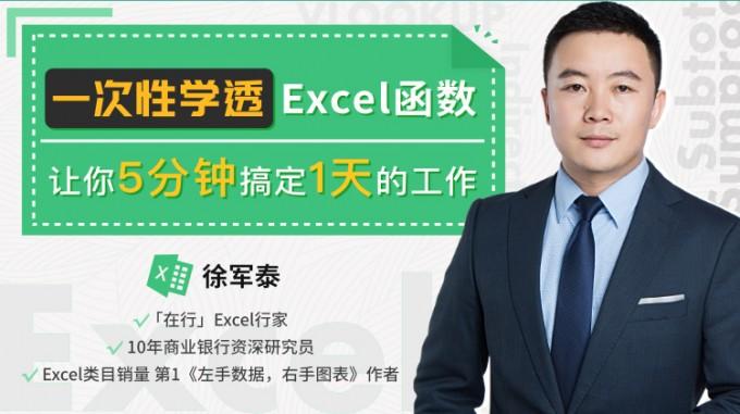 唯库网:一次性学透Excel函数,让你5分钟搞定一天的工作