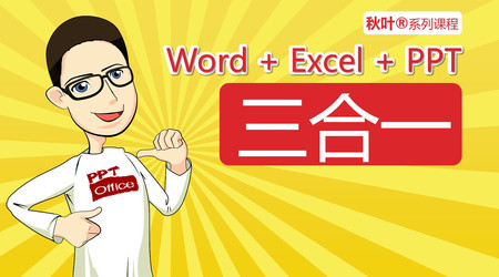 秋叶Office三合一,包括:Word、Excel、PPT,共524课时完整版