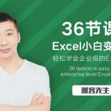 实现Excel小白到高手的进阶,36节课完结版