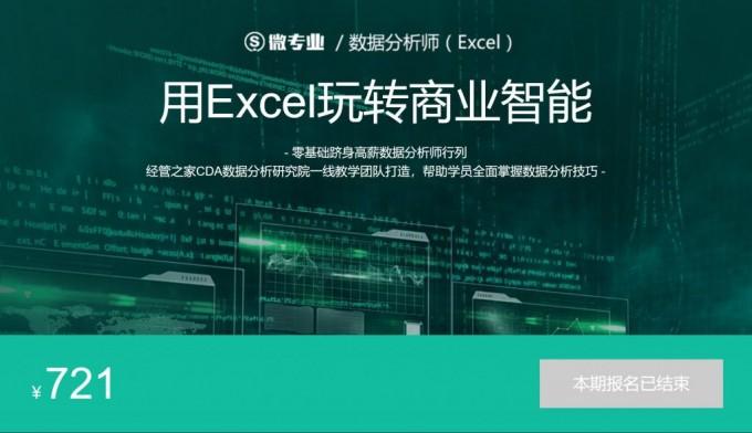 数据分析师,用EXCEL玩转商业技能培训课程下载