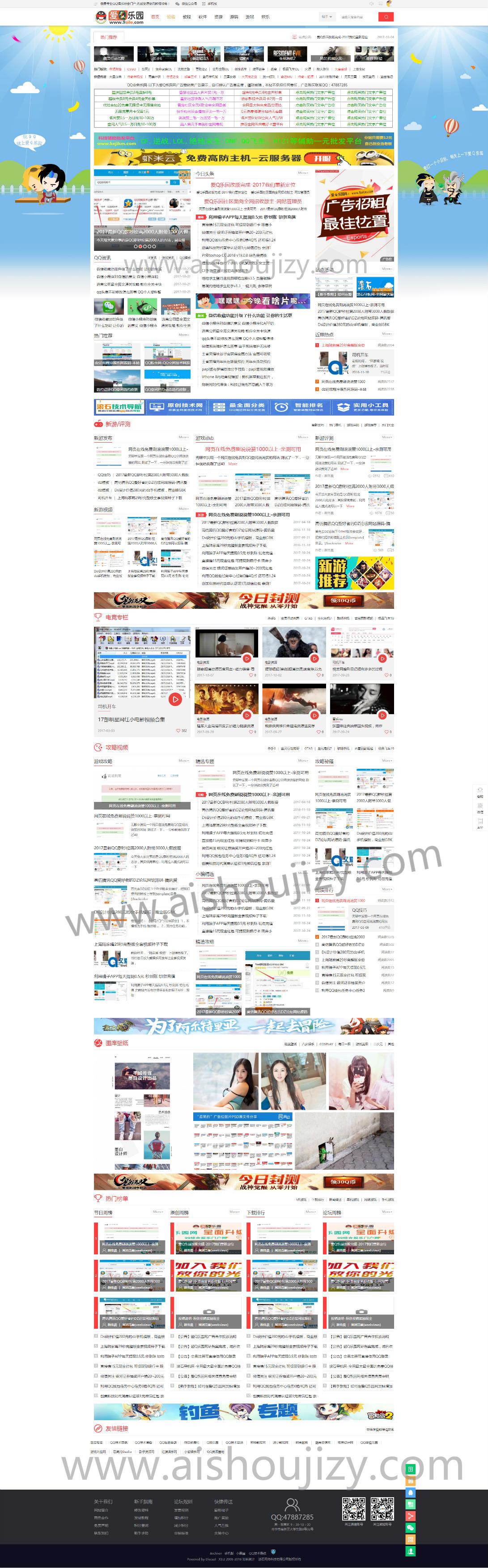 超好看的QQ资讯网Dz模板,qq资源网DZ模板源码
