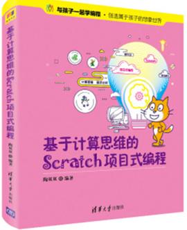 基于计算思维的Scratch项目式编程(与孩子一起学编程) PDF电子版