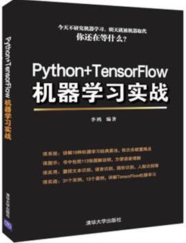 Python+TensorFlow机器学习实战 PDF电子版